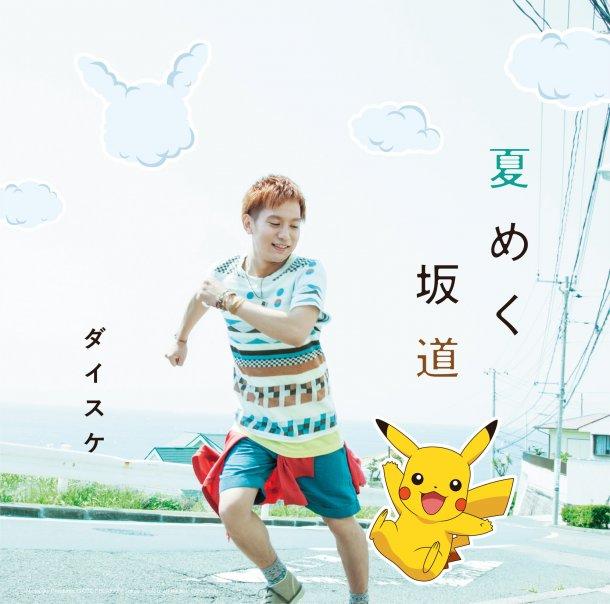daisuke20.jpg