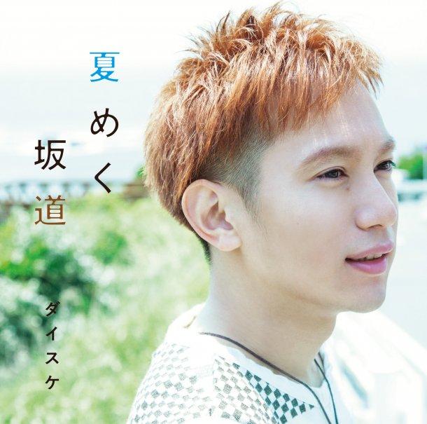 daisuke22.jpg