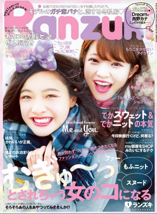 【エーライツ 仕事】大和屋穂香(ほのちぃ)「Ranzuki」初2ショット表紙で歓喜