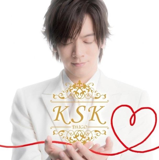 【エーチームグループ噂】DAIGO「KSK」が先行配信でデイリー1位獲得!