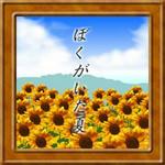 夢電3「ぼくがいた夏」
