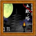 新竹取物語かぐや2「五獣ノ塔」