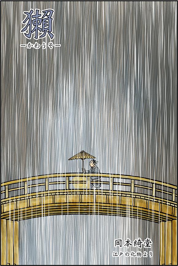 漫画:江戸妖怪「獺」譚 の表紙です 風狸けん