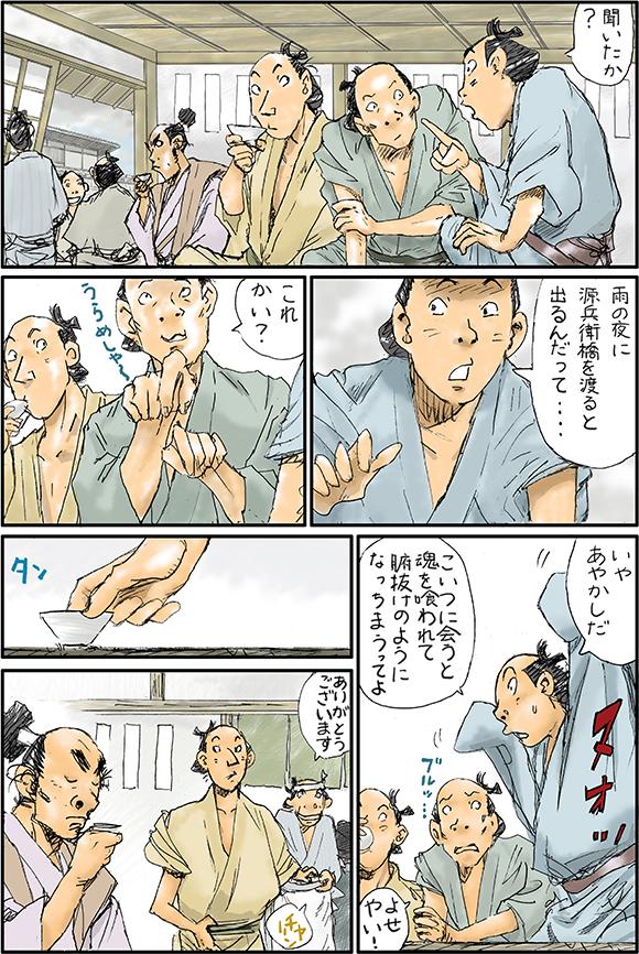 江戸の妖怪がをテーマにした漫画 風狸けん