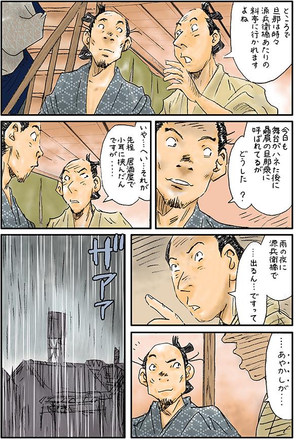 """""""妖怪漫画"""