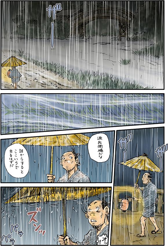 漫画:妖怪 岡本綺堂 風狸けん