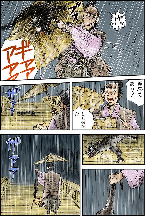 漫画 江戸時代劇 サムライ 妖怪 風狸けん