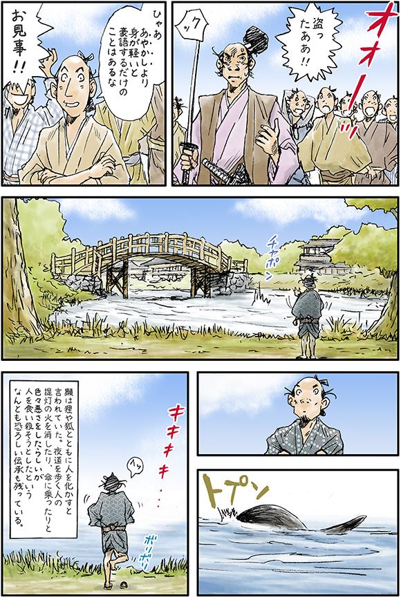 samurai-manga jidaigeki comic furiken