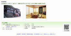 新潟県糸魚川 かにや旅館