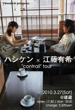 contrail1.jpg