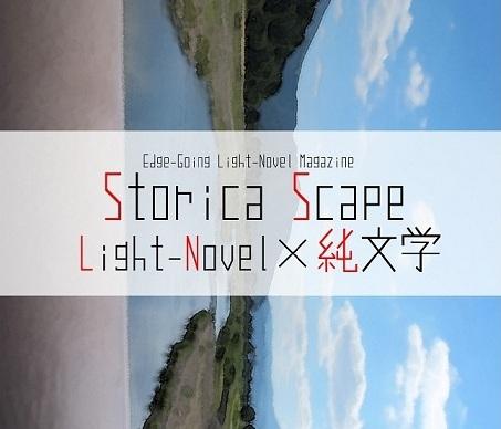 Storica Scape LightNovel×純文学