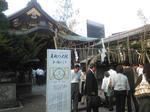 湯島天神の大祓式