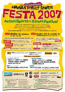 NAMBA STREET SPORTS FESTA 2007