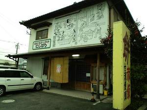 nishihara01.jpg