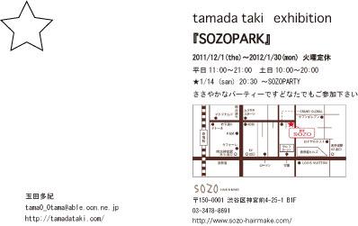 SOZOPARK_web.jpg