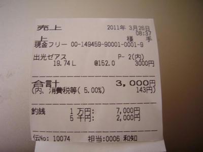 P1130946_500.JPG