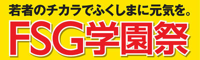 fsgfes2011_r3_c1.jpg