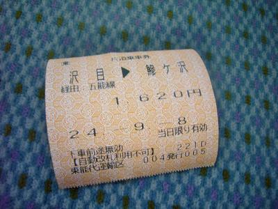 P1200168_500.JPG