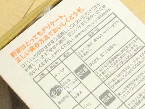 おいしっくす箱に記載・野菜などの保存法