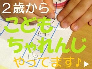 こどもちゃれんじじゃんぷ6月号赤ペン先生の問題おためし版で平仮名を書いている画像(レビューページへのリンク)