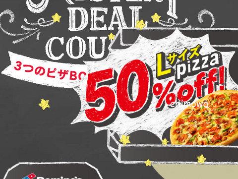 ドミノ・ピザ公式サイト「MYSTERY DEAL」画面、Lサイズ半額クーポンの写真