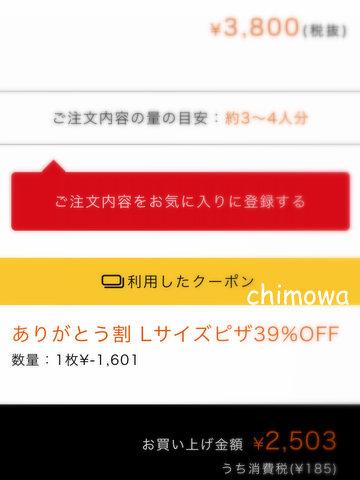 ドミノ・ピザ公式サイト「お買い上げ金額画面」の写真