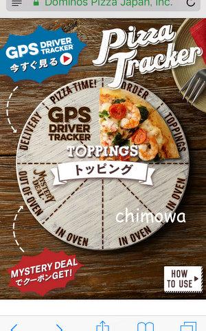 ドミノ・ピザ公式サイトピザトラッカーの写真
