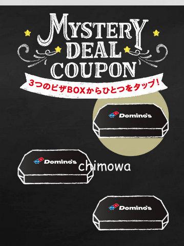 ドミノ・ピザ公式サイト「MYSTERY DEAL」画面の写真