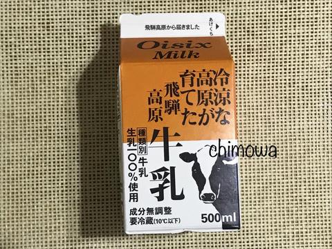 オイシックスの飛騨高原牛乳の写真