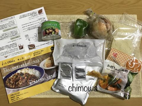 オイシックスのキットオイシックス(豚軟骨とお豆のカレーとかぼちゃコロッケ)の食材の写真