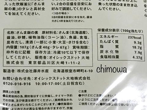 オイシックスのさんま飯の素の原材料名の写真