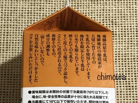 オイシックスの飛騨高原牛乳の説明部分の写真