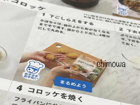 オイシックスのキットオイシックスのレシピ「お子さまお手伝いマーク」の写真