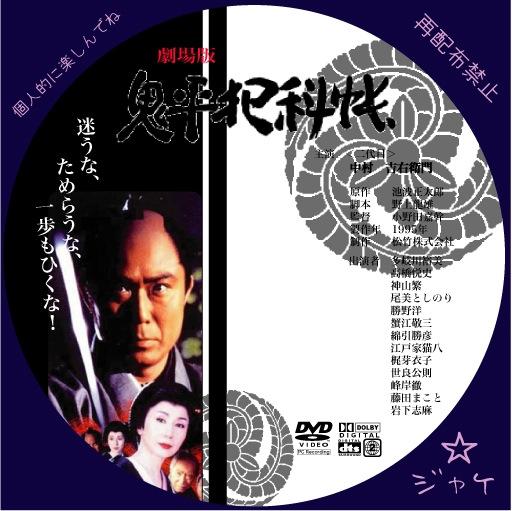 鬼平犯科帳 (テレビドラマ)の画像 p1_23