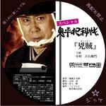 鬼平犯科帳 スペシャル「兇賊」