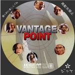 バンテージ・ポイント Vantage Point