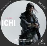 ICHI (座頭市:綾瀬はるか主演)