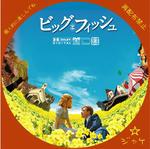 bigfish / LALA自作DVDジャケット