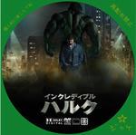 ハルク / LALA自作DVDジャケット