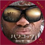 ハンコック / LALA自作DVDジャケット