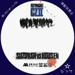 クローズZEROⅡ / LALA自作DVDジャケット