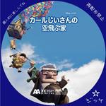 カールじいさんの空飛ぶ家 / LALA自作DVDジャケット