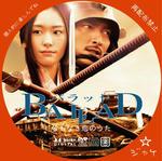 バラッド / LALA自作DVDジャケット