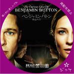 ベンジャミンバトンの数奇な人生 / LALA自作DVDジャケット