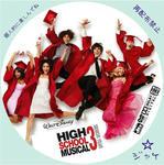 ハイスクールミュージカル THE MOVE / LALA自作DVDジャケット
