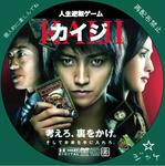 カイジ / LALA自作DVDジャケット