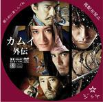 カムイ外伝 / LALA自作DVDジャケット