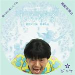 しんぼる / LALA自作DVDジャケット