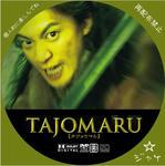tajoumaru / LALA自作DVDジャケット