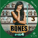 BONES シーズン4 / LALA自作DVDジャケット